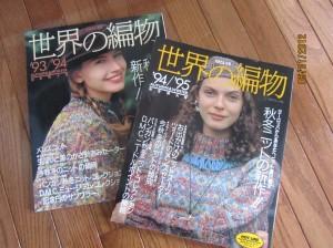 編み物の雑誌−2