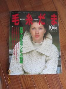 編み物の雑誌−3